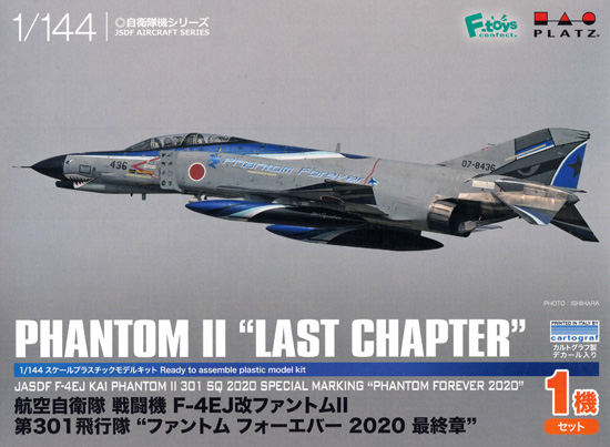 航空自衛隊 戦闘機 F-4EJ改 ファントム 2 第301飛行隊 ファントム フォーエバー 2020 最終章プラモデル(プラッツ1/144 自衛隊機シリーズNo.PF-033)商品画像