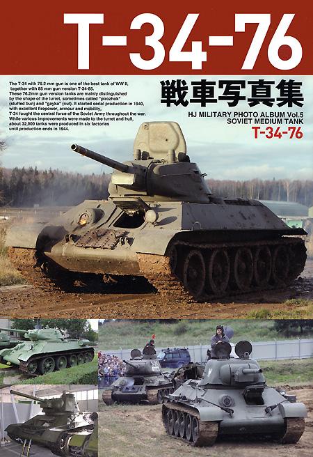 T-34-76 戦車写真集本(ホビージャパンHJ ミリタリー フォトアルバムNo.005)商品画像