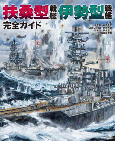 扶桑型戦艦 伊勢型戦艦 完全ガイド本(イカロス出版軍用艦No.0865-9)商品画像