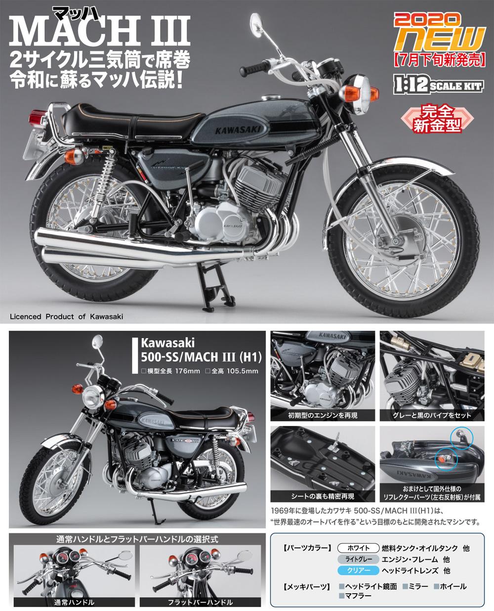 カワサキ 500-SS/MACH 3 (H1)プラモデル(ハセガワ1/12 バイクシリーズNo.BK-010)商品画像_2