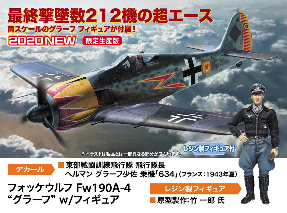 フォッケウルフ Fw190A-4 グラーフ w/フィギュアプラモデル(ハセガワ1/48 飛行機 限定生産No.07492)商品画像_2