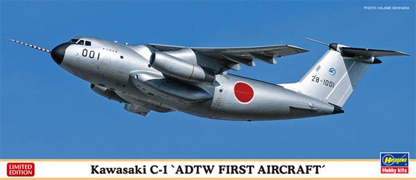 川崎 C-1 飛行開発実験団 初号機プラモデル(ハセガワ1/200 飛行機 限定生産No.10838)商品画像