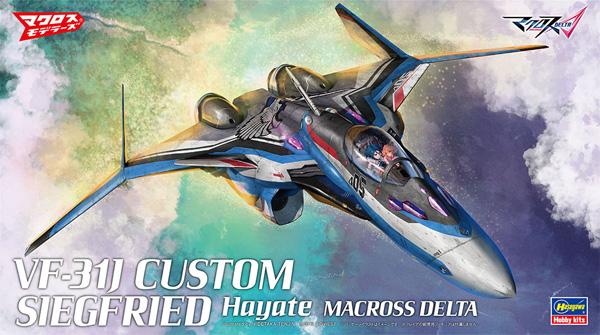 VF-31J改 ジークフリード ハヤテ機 マクロスΔプラモデル(ハセガワ1/72 マクロスシリーズNo.65867)商品画像