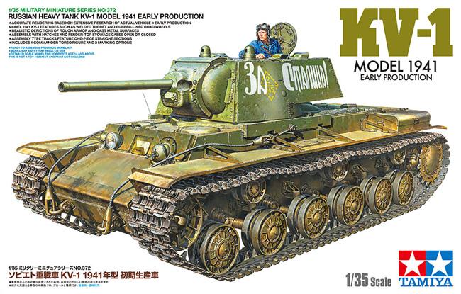 ソビエト重戦車 KV-1 1941年型 初期生産車プラモデル(タミヤ1/35 ミリタリーミニチュアシリーズNo.372)商品画像
