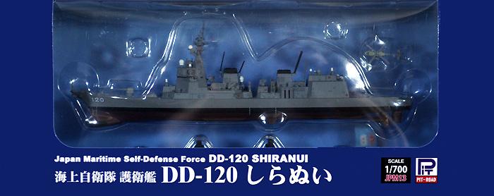 海上自衛隊 護衛艦 DD-120 しらぬい完成品(ピットロード塗装済完成品モデルNo.JPM013)商品画像