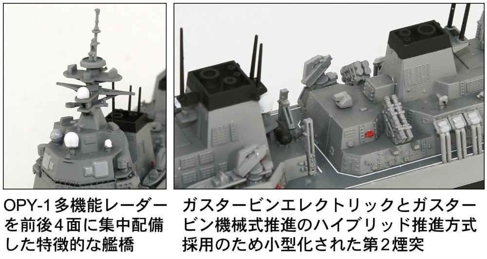 海上自衛隊 護衛艦 DD-120 しらぬい完成品(ピットロード塗装済完成品モデルNo.JPM013)商品画像_2