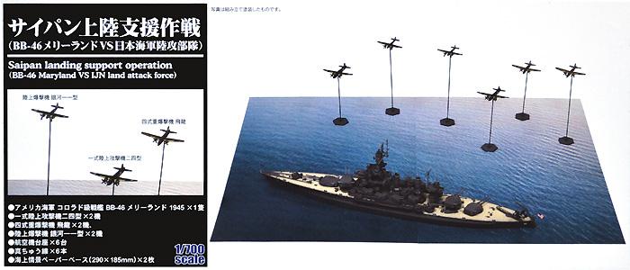 サイパン上陸支援作戦 (BB-46 メリーランド VS 日本海軍陸攻部隊)プラモデル(ピットロードスカイウェーブ S シリーズNo.SPS006)商品画像