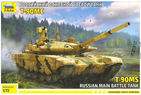 T-90MS ロシア主力戦車プラモデル(ズベズダ1/72 ミリタリーNo.5065)商品画像