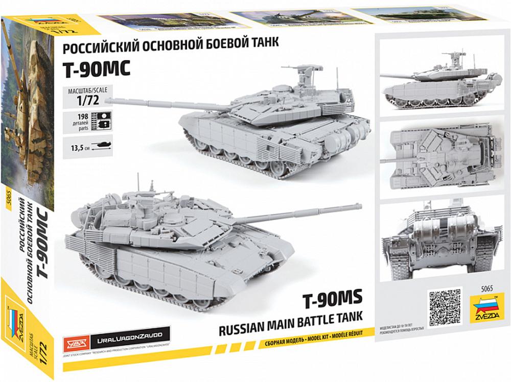 T-90MS ロシア主力戦車プラモデル(ズベズダ1/72 ミリタリーNo.5065)商品画像_1