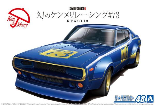 ニッサン KPGC110 幻のケンメリレーシング #73プラモデル(アオシマ1/24 ザ・モデルカーNo.048)商品画像