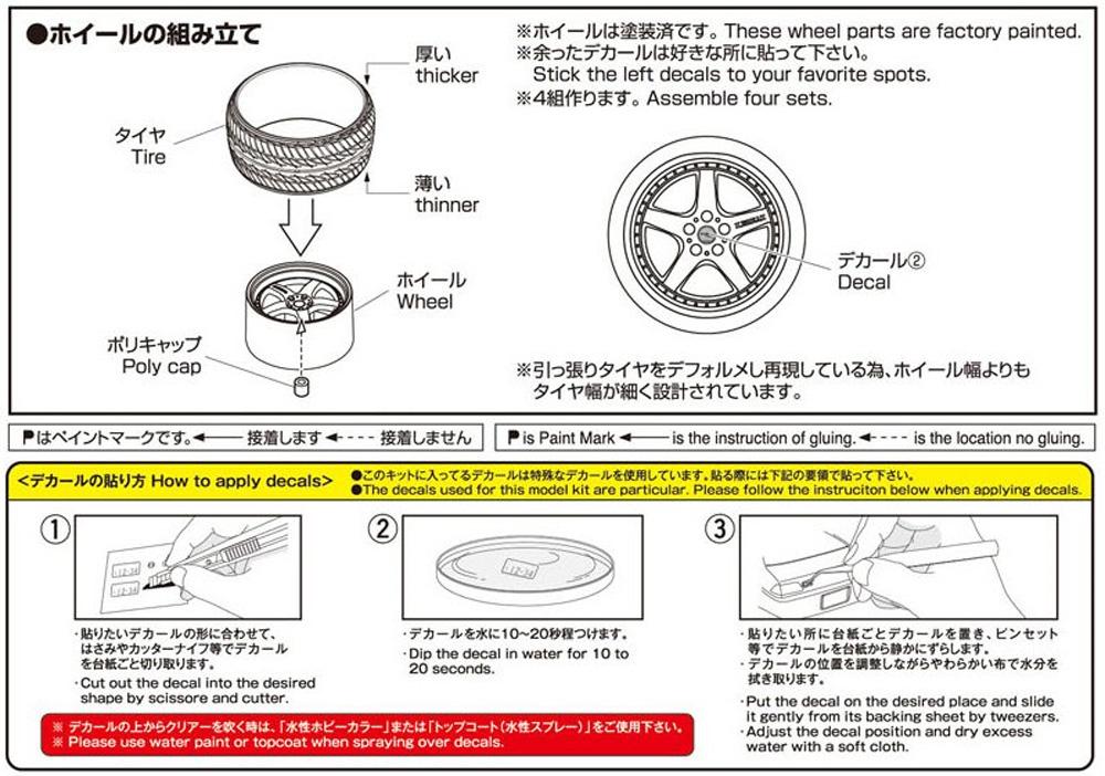 K.BREAK ハイブリード ファイブスタ 20インチプラモデル(アオシマザ・チューンドパーツNo.100)商品画像_2