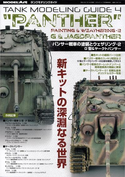 パンサー戦車の塗装とウェザリング-2 G型 & ヤークトパンサー本(モデルアートタンクモデリングガイドNo.08734-07)商品画像