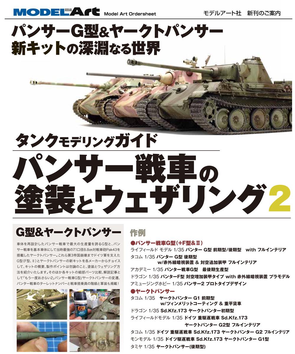 パンサー戦車の塗装とウェザリング-2 G型 & ヤークトパンサー本(モデルアートタンクモデリングガイドNo.08734-07)商品画像_2