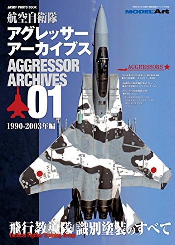 航空自衛隊 アグレッサー アーカイブス 01 1990-2003年編本(モデルアートJASDF PHOTO BOOKNo.12320-07)商品画像