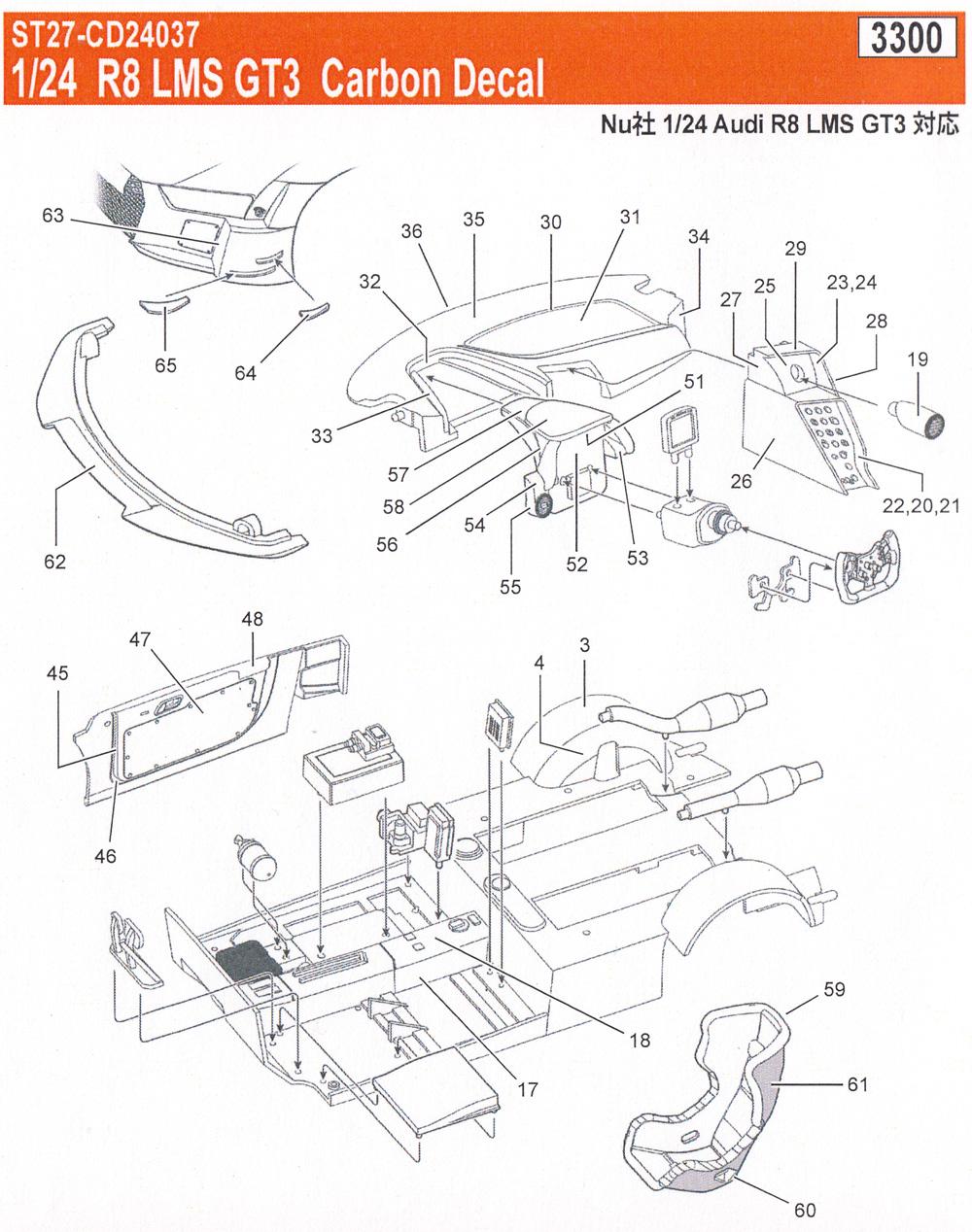アウディ R8 LMS GT3 カーボンデカールデカール(スタジオ27ツーリングカー/GTカー カーボンデカールNo.CD24037)商品画像_1