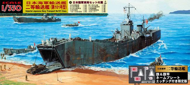 日本海軍輸送艦 二等輸送艦 第101号型 (旗・艦名プレート エッチングパーツ付き)プラモデル(ピットロード1/350 スカイウェーブ WB シリーズNo.WB005NH)商品画像