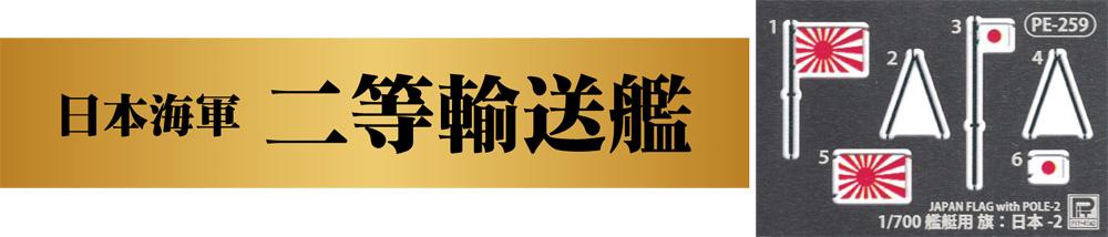 日本海軍輸送艦 二等輸送艦 第101号型 (旗・艦名プレート エッチングパーツ付き)プラモデル(ピットロード1/350 スカイウェーブ WB シリーズNo.WB005NH)商品画像_4