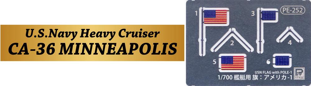 アメリカ海軍 重巡洋艦 CA-36 ミネアポリス 1942 旗・艦名プレート エッチングパーツ付きプラモデル(ピットロード1/700 スカイウェーブ W シリーズNo.W195NH)商品画像_4