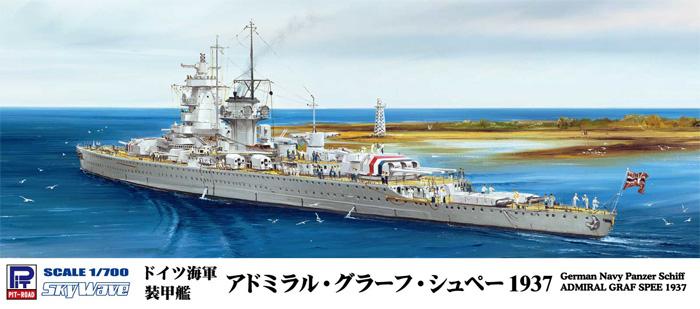ドイツ海軍 装甲艦 アドミラル・グラーフ・シュペー 1937 旗・艦名プレート エッチングパーツ付きプラモデル(ピットロード1/700 スカイウェーブ W シリーズNo.W216NH)商品画像