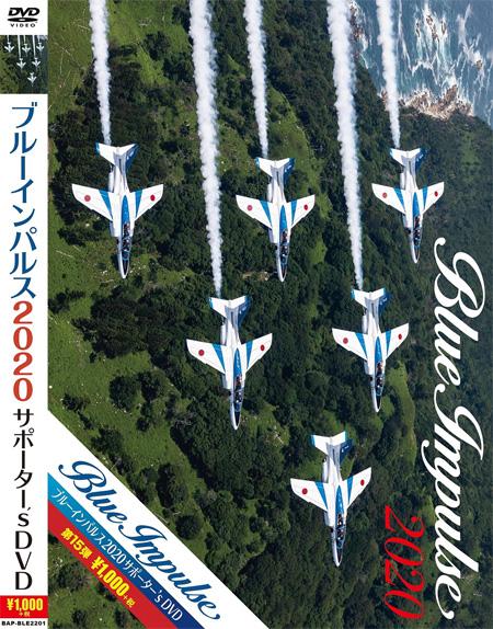 ブルーインパルス 2020 サポーターズ DVDDVD(バナプルブルーインパルスNo.BAP-BLE2201)商品画像