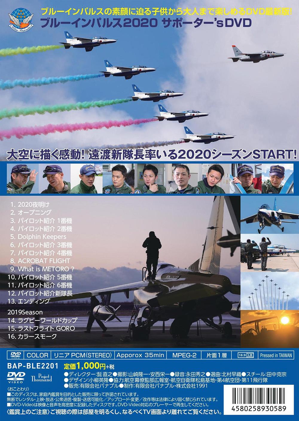 ブルーインパルス 2020 サポーターズ DVDDVD(バナプルブルーインパルスNo.BAP-BLE2201)商品画像_1