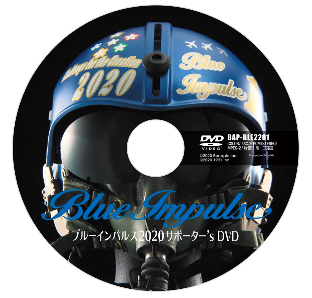 ブルーインパルス 2020 サポーターズ DVDDVD(バナプルブルーインパルスNo.BAP-BLE2201)商品画像_2