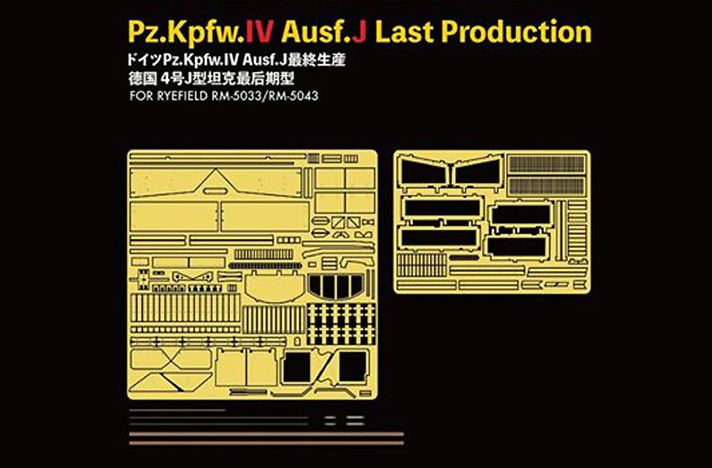 ドイツ 4号戦車J型 最後期型 アップグレートパーツ (ライフィールドモデル対応)エッチング(ライ フィールド モデルUpgrade Solution SeriesNo.2003)商品画像_1