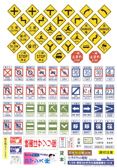 昭和30年代の道路標識セット Aペーパークラフト(トワイライトモデルたそがれの昭和 トワイライト シリーズNo.TAS-006)商品画像