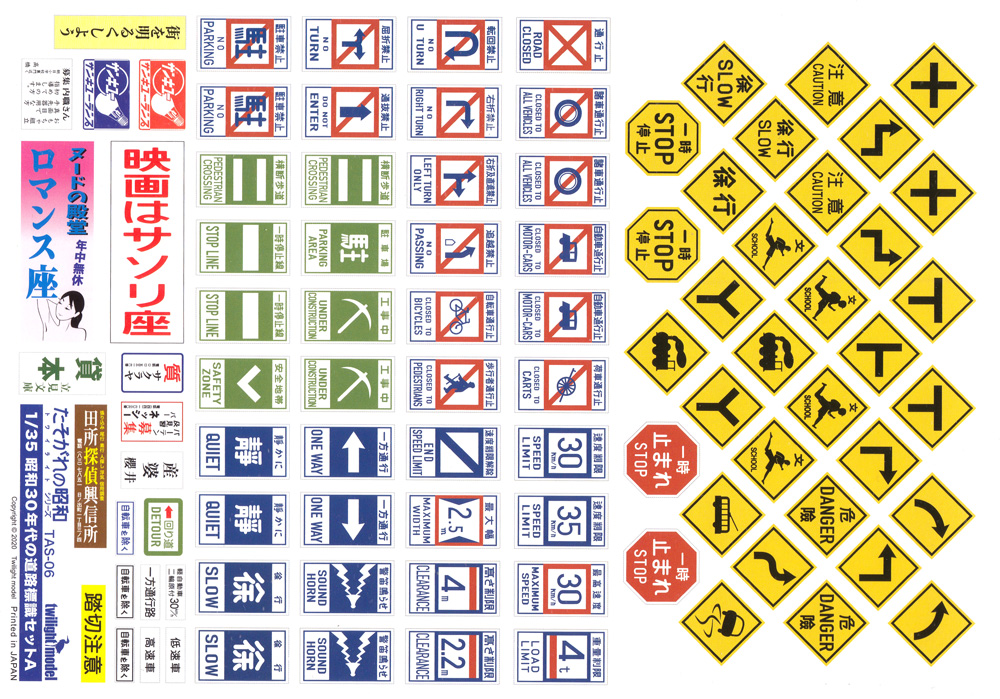 昭和30年代の道路標識セット Aペーパークラフト(トワイライトモデルたそがれの昭和 トワイライト シリーズNo.TAS-006)商品画像_1