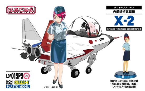 先進技術実証機 X-2 自衛官 三沢ねむ 3等空曹 常装第3種夏服 略帽 フィギュア付き限定版プラモデル(グレートウォールホビーデフォルメプレーンNo.LDP001SP003)商品画像