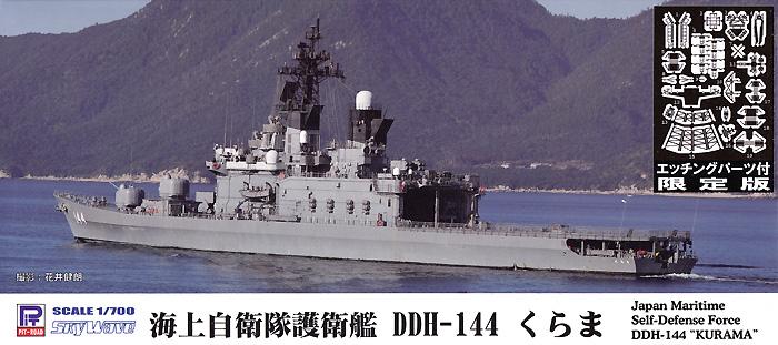 海上自衛隊 護衛艦 DDH-144 くらま エッチングパーツ付プラモデル(ピットロード1/700 スカイウェーブ J シリーズNo.J-077E)商品画像