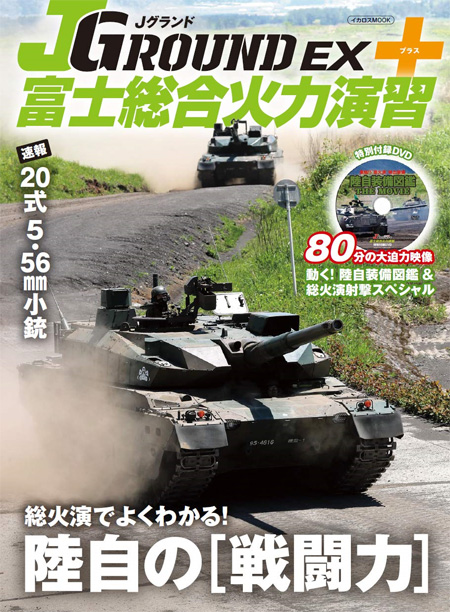 JグランドEX + 富士総合火力演習雑誌(イカロス出版JグランドNo.61857-07)商品画像