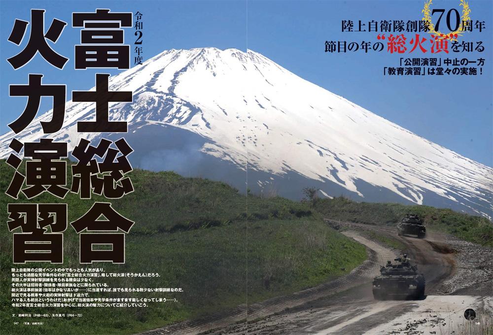 JグランドEX + 富士総合火力演習雑誌(イカロス出版JグランドNo.61857-07)商品画像_2
