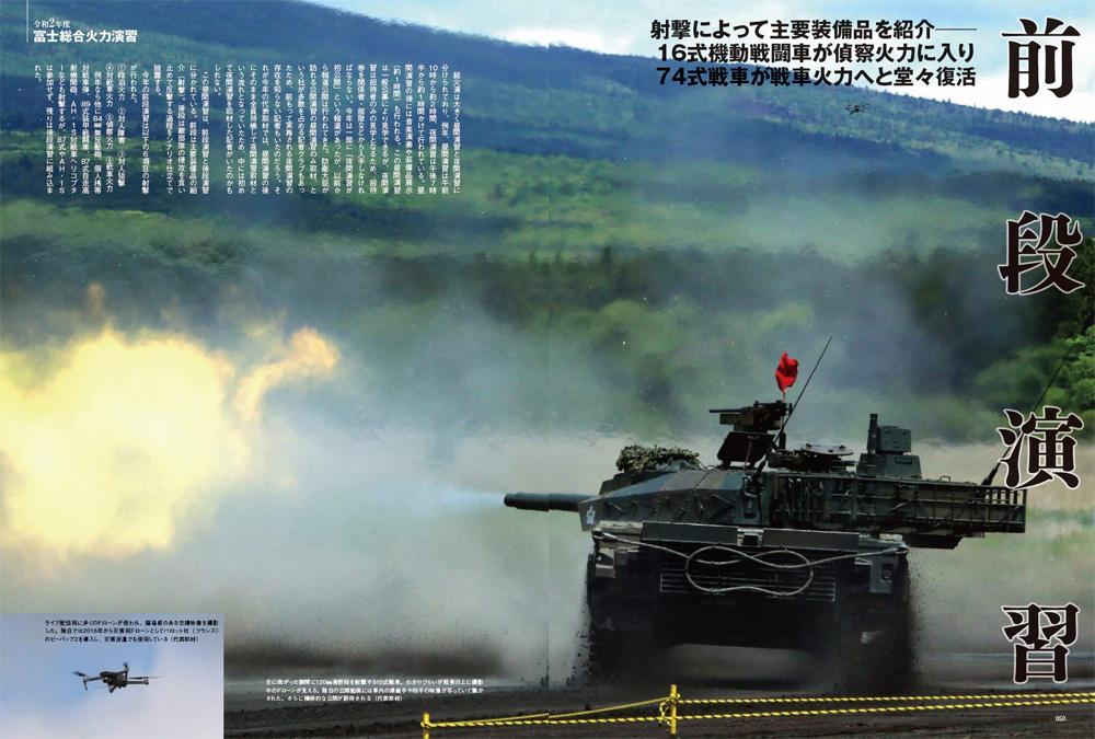 JグランドEX + 富士総合火力演習雑誌(イカロス出版JグランドNo.61857-07)商品画像_3