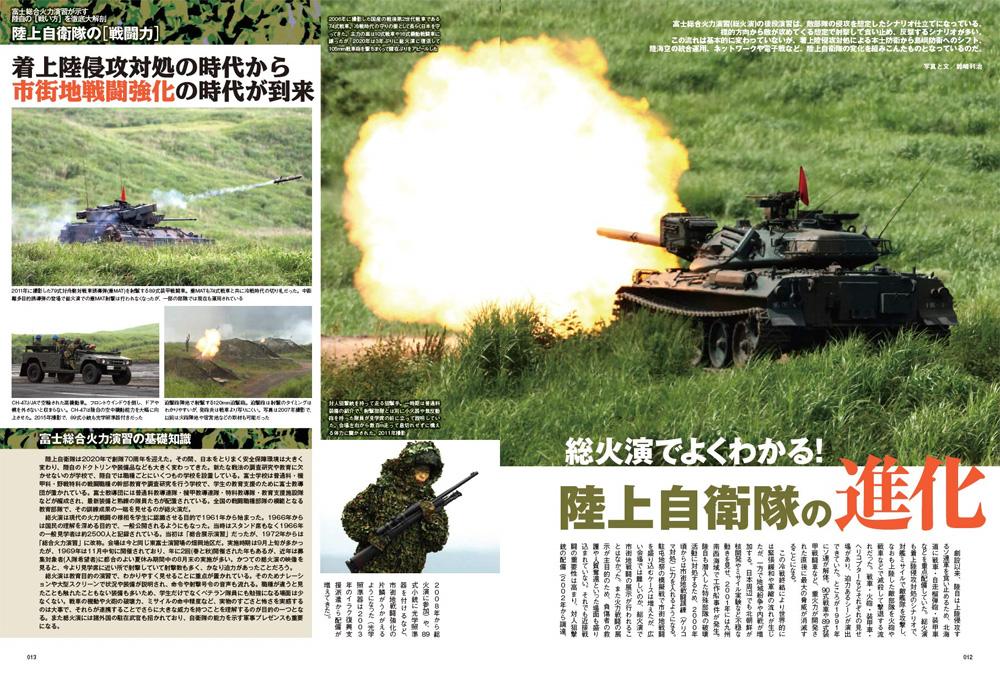 JグランドEX + 富士総合火力演習雑誌(イカロス出版JグランドNo.61857-07)商品画像_4