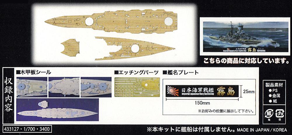 日本海軍 戦艦 霧島 木甲板シール & 艦名プレート甲板シート(フジミ1/700 艦船模型用グレードアップパーツNo.特053EX-102)商品画像_1