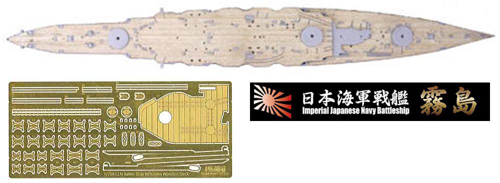 日本海軍 戦艦 霧島 木甲板シール & 艦名プレート甲板シート(フジミ1/700 艦船模型用グレードアップパーツNo.特053EX-102)商品画像_2