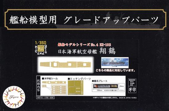 日本海軍 航空母艦 翔鶴 木甲板シール & 艦名プレート甲板シート(フジミ1/350 艦船モデル用 グレードアップパーツNo.004EX-102)商品画像