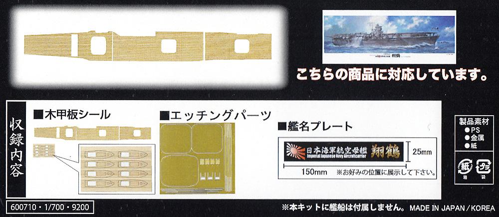 日本海軍 航空母艦 翔鶴 木甲板シール & 艦名プレート甲板シート(フジミ1/350 艦船モデル用 グレードアップパーツNo.004EX-102)商品画像_1