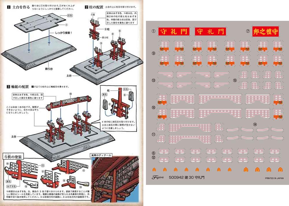 首里城 守礼門プラモデル(フジミ建築モデルシリーズNo.030)商品画像_1