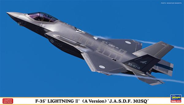 F-35 ライトニング 2 (A型) 航空自衛隊 第302飛行隊プラモデル(ハセガワ1/72 飛行機 限定生産No.02353)商品画像