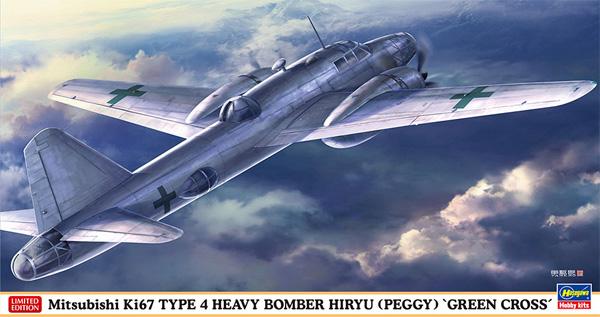 三菱 キ67 四式重爆撃機 飛龍 緑十字プラモデル(ハセガワ1/72 飛行機 限定生産No.02352)商品画像