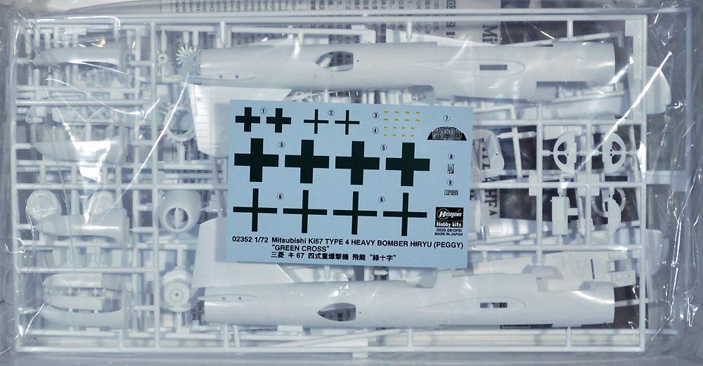 三菱 キ67 四式重爆撃機 飛龍 緑十字プラモデル(ハセガワ1/72 飛行機 限定生産No.02352)商品画像_1