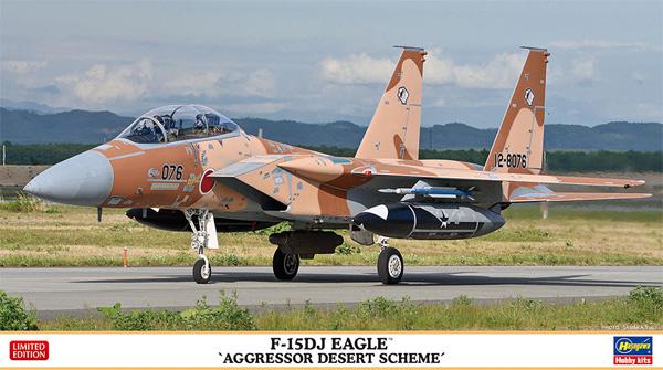 F-15DJ イーグル アグレッサー デザートスキームプラモデル(ハセガワ1/72 飛行機 限定生産No.02354)商品画像