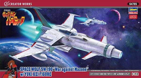 スペースウルフ SW-190 対マゾーン戦 w/有紀螢フィギュア (キャプテンハーロック)プラモデル(ハセガワクリエイター ワークス シリーズNo.64785)商品画像