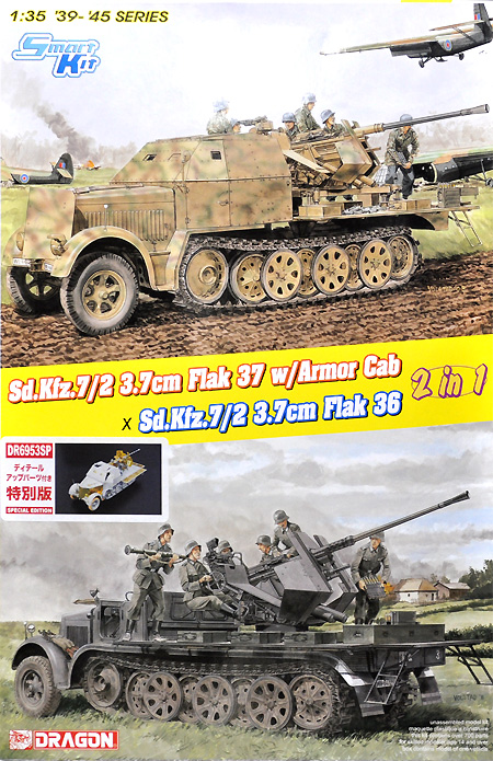 ドイツ Sd.Kfz.7/2 8トン ハーフトラック 3.7cm Flak37/36搭載型 2in1 ディテールアップパーツ付きプラモデル(ドラゴン1/35 39-45 SeriesNo.DR6953SP)商品画像