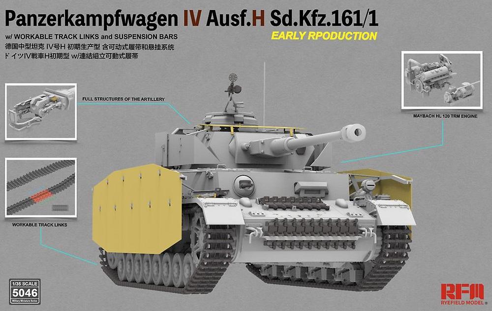 ドイツ 4号戦車H型 初期型 w/連結組立可動式履帯プラモデル(ライ フィールド モデル1/35 Military Miniature SeriesNo.5046)商品画像_1