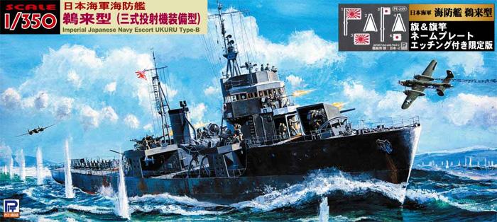 日本海軍 海防艦 鵜来型 三式投射機装備型 旗・旗竿・ネームプレート エッチング付き限定版プラモデル(ピットロード1/350 スカイウェーブ WB シリーズNo.WB001NH)商品画像