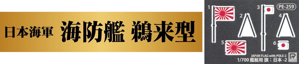 日本海軍 海防艦 鵜来型 三式投射機装備型 旗・旗竿・ネームプレート エッチング付き限定版プラモデル(ピットロード1/350 スカイウェーブ WB シリーズNo.WB001NH)商品画像_3