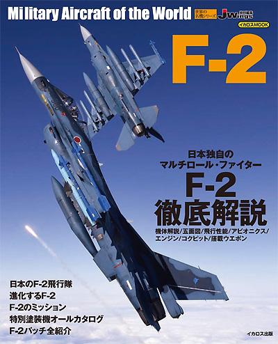 世界の名機シリーズ F-2 イカロス出版 (IKAROS)